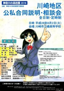 8月2日の9時から15時まで行われる川崎地区の合同説明・相談会のポスター(神奈川県ホームページより)