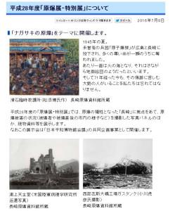 川崎市平和館「原爆展・特別展」の詳細(ホームページより)
