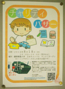 8月18日(木)に協生館前で行われるチャリティバザーのポスター