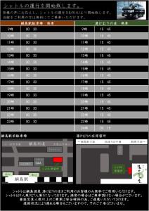 綱島駅東口と「湯けむりの庄」を結ぶシャトル便の案内(同館ホームページより)