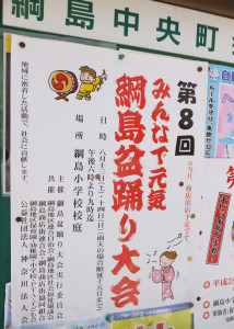 2016年の「綱島盆踊り大会」のポスター