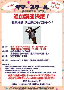 8月18日、19日の14時30分より追加開催が決定した「演出家になってみよう!」は、各回定員30名を募集(同スクールFacebookページより)