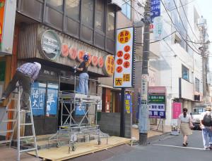 「庄や綱島店」の跡地ではすでにジンギスカン店の看板が出来上がっている(8月9日)