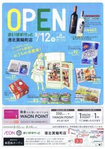 新聞に折り込まれた「まいばすけっと港北箕輪町店」のオープンを知らせるチラシ