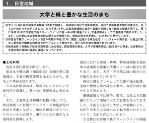 「横浜市都市計画マスタープラン港北区プラン」には日吉など10地域の大まかな方針は示されているが具体的なことは書かれていない(2015年7月改定「横浜市都市計画マスタープラン港北区プラン」より)