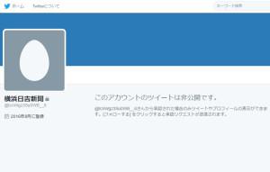 「横浜日吉新聞」になりすましたツイッターアカウント