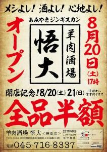 綱島と日吉の新聞に折り込まれた「悟大 綱島店」のチラシ