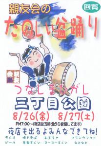 綱島東3丁目公園で8月26日(金)と27日(土)に行われる盆踊りのチラシ
