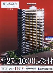 8月19日(金)に折り込まれた二俣川のタワーマンションの大型チラシ