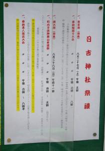 2016年の日吉神社「夏祭り」を知らせる告知