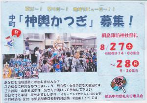 「綱島中町自治会」(綱島東1~2丁目の一部)による担ぎ手募集のポスター