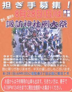 「綱島親友会」(綱島東6丁目の一部による町内会)による担ぎ手募集のチラシ
