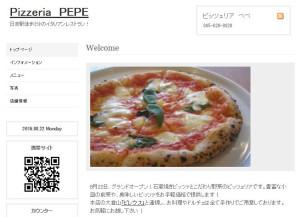 中央通りのビル2階にオープンするピザレストラン「PEPE(ペペ)」のホームページ