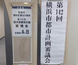 「横浜市都市計画審議会」