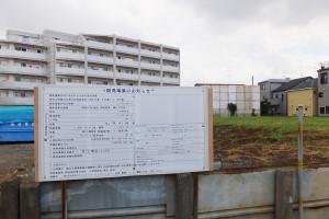 すでに建設計画の看板(標識)が設置されている、後方のマンションは2015年夏に竣工した「クオス綱島ザ・レジデンス」