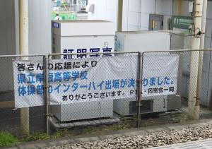 JR横浜線の新横浜駅ホームから見える岸根高校体操部の活躍を知らせる横断幕(2016年7月28日)