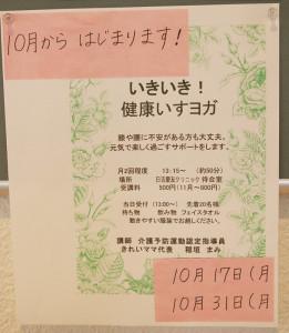 無料スペース利用で、来月10月17日(月)からは「いきいき!健康いすヨガ」講座がスタートするという(当日13時より受付、先着20名)