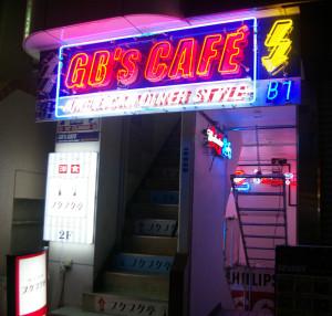 GB'sCAFEは日吉中央通り右側を歩き、天丼てんやの先で右折、浜銀通りとの中間地点(スーパーながえ向かい)にあります(日吉駅より徒歩約2分)