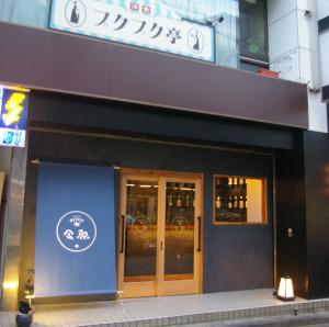 今年(2016年)3月頃より長く空き店舗になっていた「居酒屋わっしょい」跡、日光ビルの1階に、いよいよ「金魚別邸」がオープンすることとなった