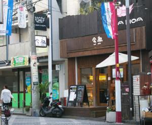 メイルロードの「金魚」第1号店は2013年7月に開店。2階は同じVerdade(ベルダージ)社が経営する「ベトナムの食卓HOAHOA(ホアホア)」