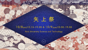 日吉周辺地区でもすっかりお馴染みとなった慶應義塾大学・理工学部のある矢上キャンパスでの「矢上祭」(写真は公式ホームページ)