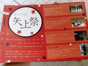 高校生クイズで東京大学と、広報PRで早稲田大学とのコラボも実現!「和」をモチーフとし、新たな広がりをみせる第17回矢上祭のパンフレット(写真:同実行委員会ツイッターより)