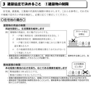 良好な住環境を守りための手段として「建築協定」がある(横浜市「いちからつくる建築協定」より)