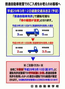 日吉自動車学校のホームページに掲載されている注意喚起