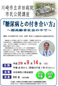 2016年9月14日(水)開催市民公開講座「糖尿病との付き合い方~超高齢者社会の中で」