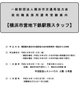 2016年11月から勤務予定の駅務スタッフ募集要項(同協力会のホームページより)