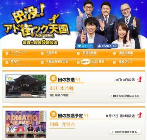 テレビ東京系の人気情報番組「出没!アド街ック天国」