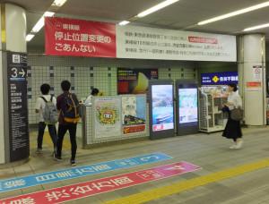 日吉駅改札口内にはホーム移動の案内が掲出されている