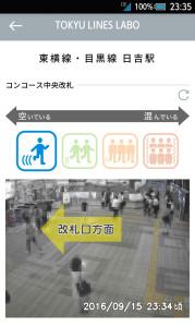 東急アプリで配信実験中の日吉駅構内の画像(9月15日23時34分ごろ)