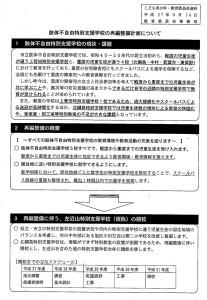 横浜市が2015年9月14日に横浜市会で初めて示された肢体不自由特別支援学校の再編計画の詳細(市会ホームページより)