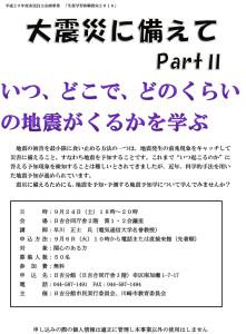 「大震災に備えてpart2~いつ、どこで、どのくらいの地震がくるかを学ぶ」のチラシ(幸市民館日吉分館のページより)