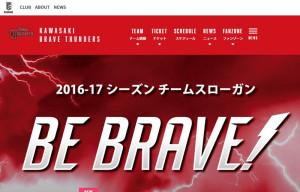 東芝から生まれ変わった「川崎ブレイブサンダース」のホームページ