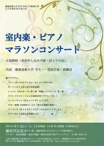 9月24日(土)14時から18時まで「室内楽・ピアノ マラソンコンサート」のポスター(教養研究センターホームページより)