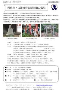 2016年10月10日(月・祝)に開催されるウォーキングツアー「円応寺・火渡修行と新吉田の伝説」のチラシ(港北ボランティアガイド公式ホームページより)