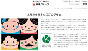 「とうきゅうキッズプログラム」のホームページ