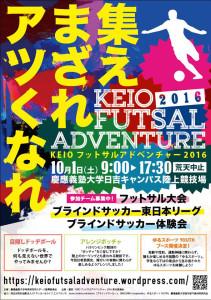 2016年「KEIOフットサルアドベンチャー」のポスター(実行委員会Facebookページより)
