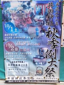 井田地区の掲示板に貼られている井田神社秋季例大祭のポスター