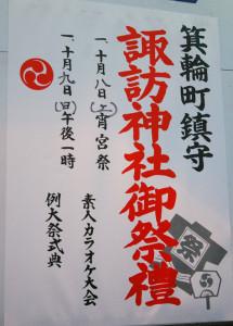 「(箕輪)諏訪神社」の例大祭を知らせるポスター