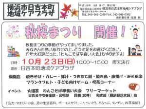 日吉本町地域ケアプラザからのお知らせ(2016年10月版・表面)より~秋桜(コスモス)まつり開催!