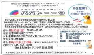 日吉本町地域ケアプラザからのお知らせ(2016年10月版・裏面)より~「パパトーーク」のご案内