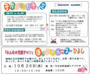 日吉本町地域ケアプラザからのお知らせ(2016年10月版・裏面)より~「子育て関連予定」・「ほっとスペース☆ひよし」のご案内