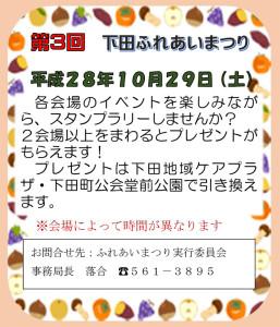 下田地域ケアプラザからのお知らせ(2016年10月版・表面)~第3回下田ふれあいまつり
