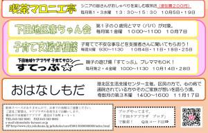 下田地域ケアプラザからのお知らせ(2016年10月版・裏面)~定期開催イベントほか
