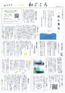 戸木さんが毎月発行している『瓦版和ごころ』。「日吉探索」のコーナーでは、川崎・木月、新丸子から日吉に来訪することもあった幼少時代や、慶應義塾大学時代の想い出も時折重ねて綴られている(2011年9月発行の第8号)