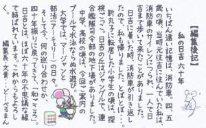戸木さんが日吉への想いを込めて綴る『瓦版和ごころ』2013年6月号(第29号)の編集後記。「私の日吉60年」として、初めて日吉に来た時の遠い記憶や、学生時代のことまでが綴られている