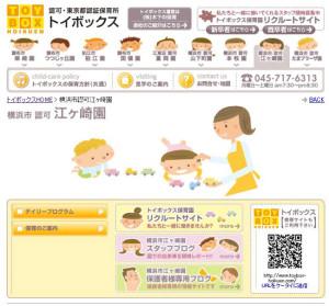 説明会が行われる「トイボックス江ヶ崎園」のホームページ